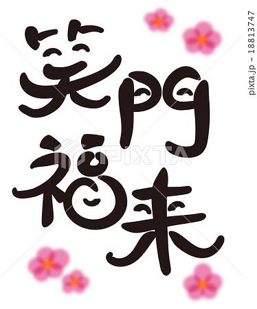 年賀状 筆文字 笑角福来 笑う門には福来たる デザイン書道のイラスト素材