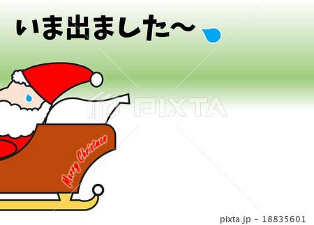 サンタクロースあわてんぼうのイラスト素材 18835601 Pixta