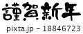 綿棒書体【謹賀新年】横 18846723