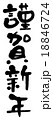 綿棒書体【謹賀新年】縦 18846724