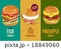 ハンバーガー バーガー ファストフードのイラスト 18849060
