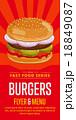 ハンバーガー バーガー ファストフードのイラスト 18849087