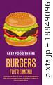 チーズバーガー ハンバーガー バーガーのイラスト 18849096