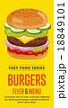 ハンバーガー バーガー ファストフードのイラスト 18849101