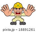 制止するベテラン作業員 18891261