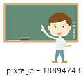 先生 黒板 学校のイラスト 18894743