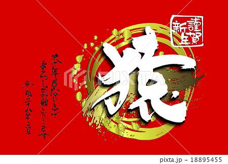 謹賀新年(平成28年元旦 猿の筆文字 年賀状テンプレート 横) 18895455