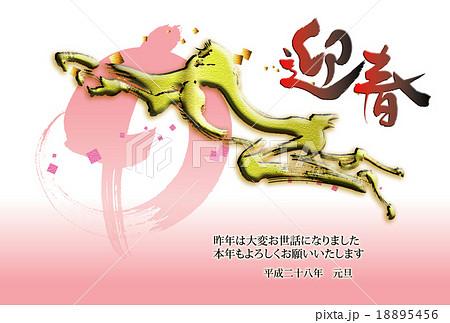迎春(平成28年元旦 申の筆文字 申のイラスト 年賀状テンプレート 横) 18895456
