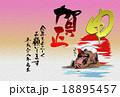 賀正(平成28年元旦 申の筆文字 申のイラスト 年賀状テンプレート 横) 18895457