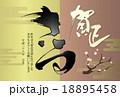 賀正(平成28年元旦 さるの筆文字 年賀状テンプレート 横) 18895458