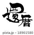 筆文字 還暦.n 18901580