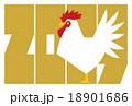 2017年(酉年)の年賀状『黄金のニワトリ』 18901686