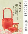 年賀状 申年 猿のイラスト 18929104