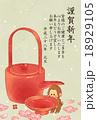 年賀状 申年 猿のイラスト 18929105
