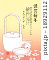 お屠蘇 年賀状 申年のイラスト 18929112