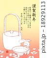 お屠蘇 年賀状 申年のイラスト 18929113