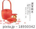 年賀状 お屠蘇 申年のイラスト 18930342