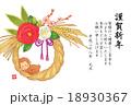 年賀状2016 申年 18930367