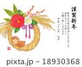 年賀状2016 申年 18930368