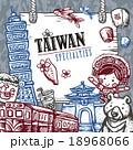 ベクトル 台湾 はりがみ 18968066