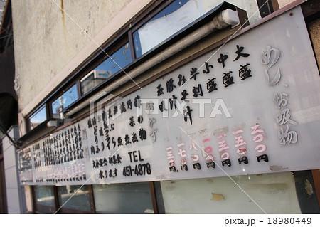 古い食堂の看板/大阪府大阪市福島区 18980449