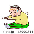 腹が出て体が硬い男性 18990844