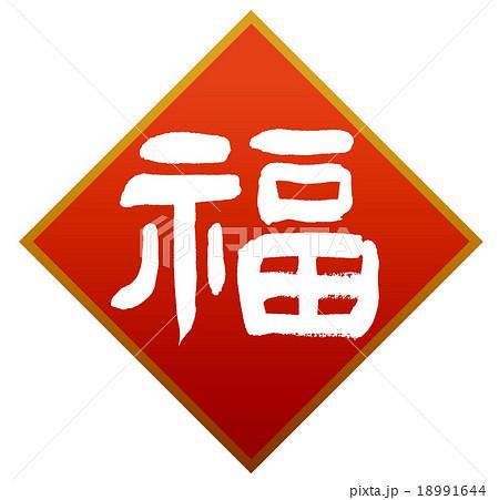 福」 筆文字素材のイラスト素材 ...