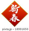 年賀状 新春 文字のイラスト 18991650