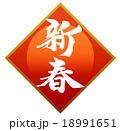 「新春」 筆文字素材 18991651