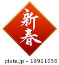 年賀状 新春 文字のイラスト 18991656
