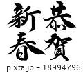 恭賀新春 賀詞 文字のイラスト 18994796