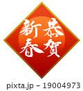 恭賀新春 文字 筆文字のイラスト 19004973