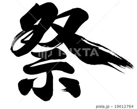 「祭」 筆文字素材 19012764