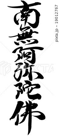 「南無阿弥陀佛」 筆文字素材 19012767