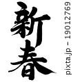 新春 漢字 文字のイラスト 19012769