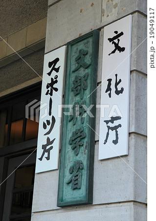 スポーツ庁・文部科学省・文化庁...