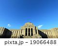 明治神宮外苑 聖徳記念絵画館 19066488