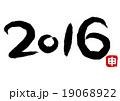 2016 筆文字 素材のイラスト 19068922