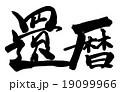 筆文字 還暦.n 19099966