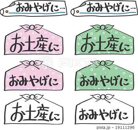 おみやげに販売促進用の手書き文字イラストのイラスト素材 19111296