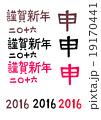 2016年賀状文字素材 19170441