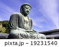 鎌倉の大仏 19231540