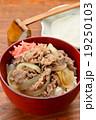 牛丼(手作り)。 19250103