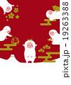 年賀状 申年 猿のイラスト 19263388