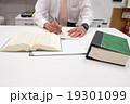 資料調査あるいは対面相談 19301099