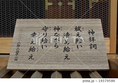 湯島天満宮の神拝詞 19379586