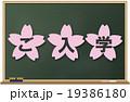 黒板(入学) 19386180