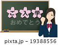 黒板(入学祝い) 19388556