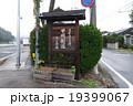 日本の道百選 甲州街道台ケ原宿 19399067