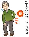 高齢者 腰痛 男性のイラスト 19404067